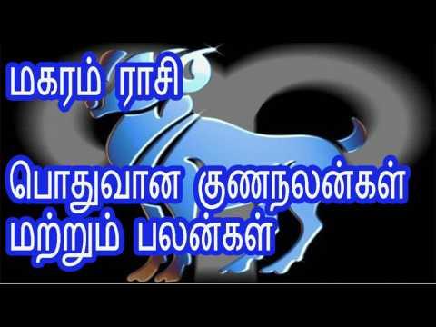 மகரம் ராசி பொதுவான குணநலன்கள் மற்றும் பலன்கள்  Makara rasi characteristics in tamil