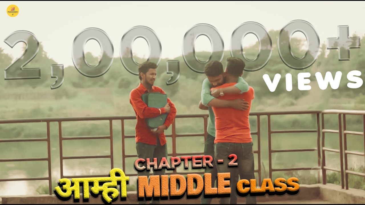 Chapter - 02 आम्ही Middel Class Full Video   Marathi Short Film   Story Veeru Vajrawad & Vinod Patil