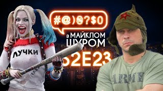 Ківа, Мосійчук, помста ями: #@)₴?$0 з Майклом Щуром #23 with english subs