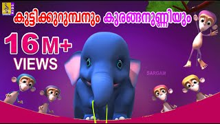 Video Kuttikurumban & Kuranganunni - A Story from Kuttikurumban Malayalam Kids  Animation Movie download MP3, 3GP, MP4, WEBM, AVI, FLV Agustus 2018