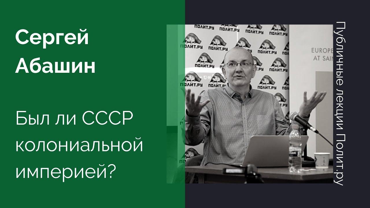 Сергей Абашин «Был ли СССР колониальной империей?»