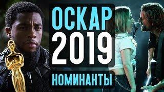 Оскар 2019: номинанты, Золотая малина и новые Охотники за привидениями - Новости кино