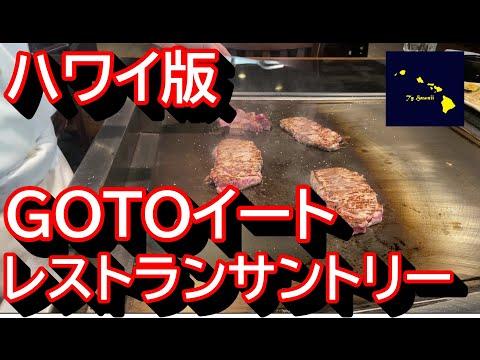 【ハワイ版 GOTOイート】ワイキキの有名鉄板焼きを食べに行ってみた。11月14日 Daily Hawaii News