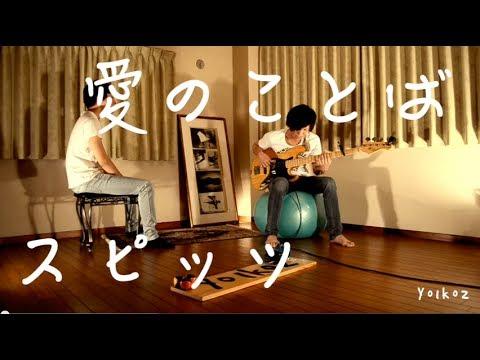 愛のことば - スピッツ( あすなろ三三七拍子 主題歌 ) Yo1ko2 Cover
