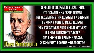 П Антокольский Временный итог читает Павел Беседин