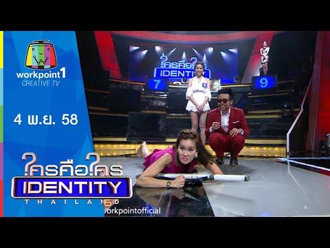ย้อนหลัง Identity Thailand 2015   หนูเล็ก ก่อนบ่าย   4 พ.ย. 58 Full HD