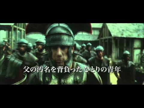 『第九軍団のワシ』予告編