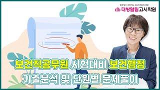보건직공무원 시험과목 보건행정 문제풀이 6