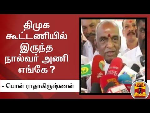 Pon Radhakrishnan Slams Stalin   Thanthi TV   BJP