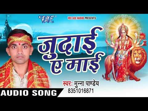 2017 विदाई ऐ माई - Maiya Ho Maiya - Munna Pandey - Bhojpuri Devi Geet