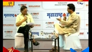 Pune : Mns Raj Thackeray On JNU Issue And Bjp
