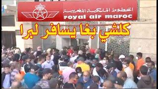 روينة امام وكالة الطيران بعد اعلان فتح الحدود