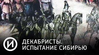 Декабристы. Испытание Сибирью | Телеканал