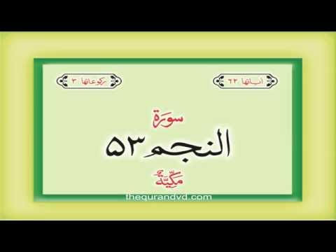 53. Surah An Najm with audio Urdu Hindi translation Qari Syed Sadaqat Ali