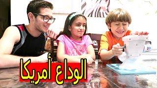 تحدي المرحاض المتفجر مع اولاد اختي يوسف وطيبة !!