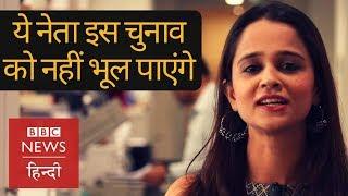 Lok Sabha Elections में वो बड़े नेता जिन्हें सबसे बड़ी हार मिली (BBC Hindi)