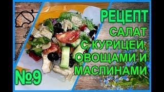 Рецепт Салат с курицей, овощами и маслинами