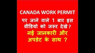 CANADA WORK PERMIT APPLYING THAN SEE THIS VIDEO , NEW UPDATES , SAVE YOUR MONEY