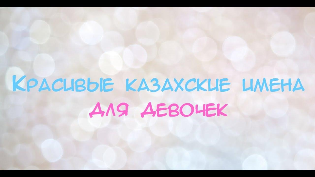 Красивые казахские имена для девочек | Beautiful kazakh ...