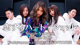 Meik - 恋するハート・ショット