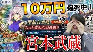 【FGO】宮本武蔵ピックアップ!日替わりガチャ最終章!一緒にうどん食べいこうぜ!!【Fate/grand order】 thumbnail