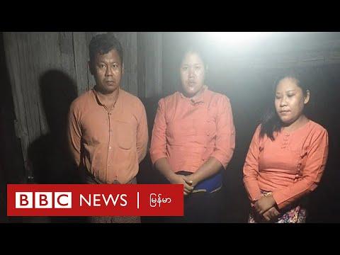 အေအေက ဖမ်းထားတဲ့ NLD အမတ် သုံးဦးနဲ့ အကျဉ်းသားလဲလှယ်ဖို့ တောင်းဆိုချက် NLD ပယ်ချ  - BBC News မြန်မာ