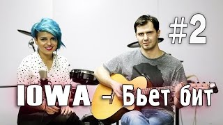IOWA - Бьёт бит | Jam Band cover (Live)