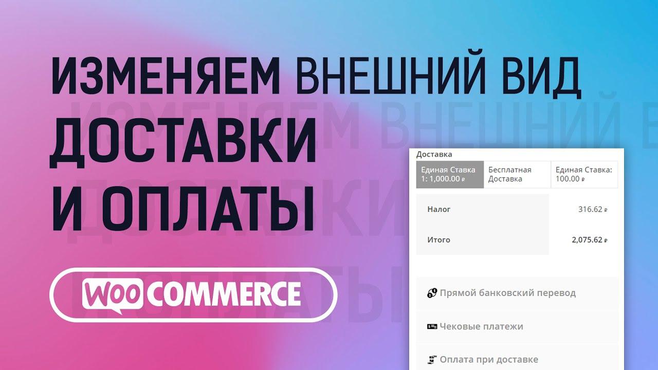 WooCommerce. Как изменить внешний вид способов оплаты и доставки на странице оформления заказа