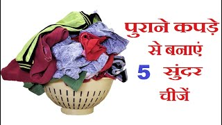 5 Awesome Old Cloth Reuse Ideas !!!