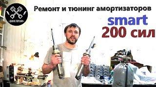 Передние амортизаторы, ремонт и тюнинг своими руками. смарт 200 сил. часть 7