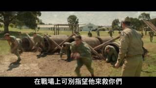 《鋼鐵英雄》電影預告11/25上映