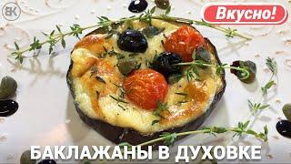 Запеченные Баклажаны Рецепт | Baked Aubergine Recipe | Вадим Кофеварофф