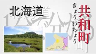 1分で分かる!日本の市町村 北海道 岩内郡共和町
