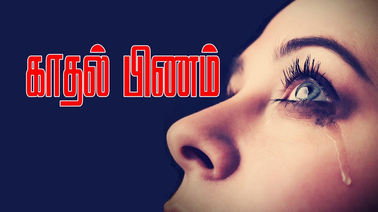 க தல ப ணம Tamil Love Failure Kavithai Youtube