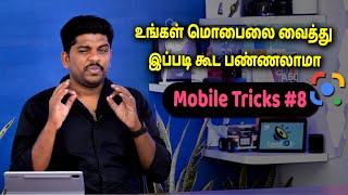 உங்கள் மொபைலை வைத்து இப்படி கூட பண்ணலாமா - Android Mobile Tips & Tricks #8 series in Tamil