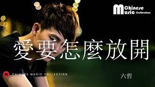 六哲 - 愛要怎麼放開 ♫ Liu Zhe - Ai Yao Zen Me Fang Kai [HD]