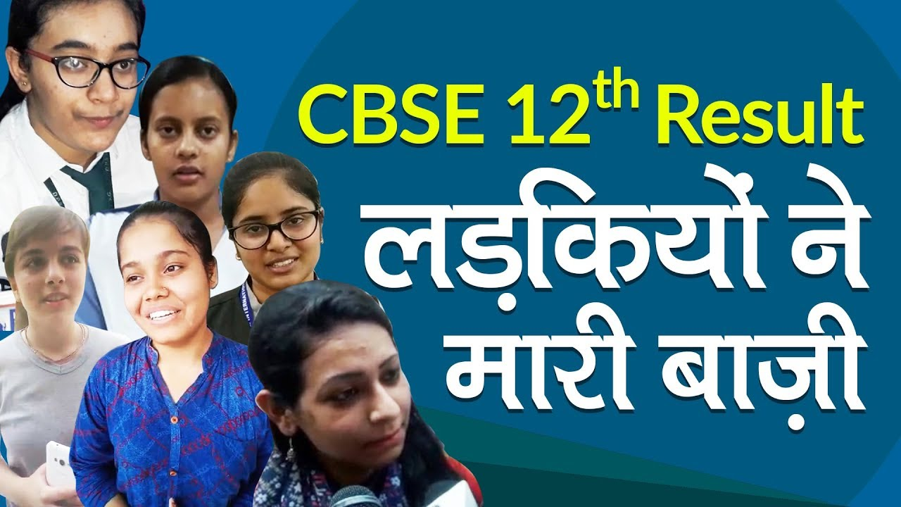 CBSE Class 12 Result 2019: Government Schools' Performed