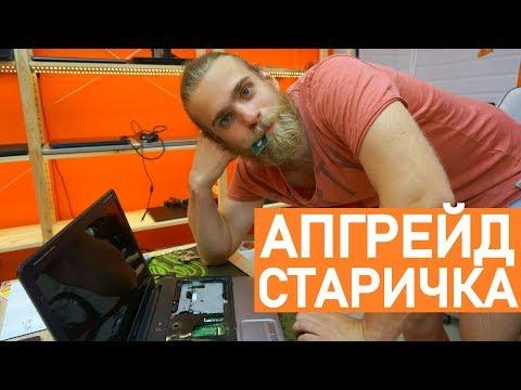 ПОМЕНЯЛИ ПРОЦЕССОР СПУСТЯ 10 ЛЕТ на  HP Compaq CQ61