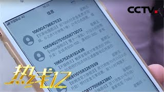《热线12》 20191107| CCTV社会与法