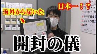 【登録者様向け】特別編ウラッキープラザ