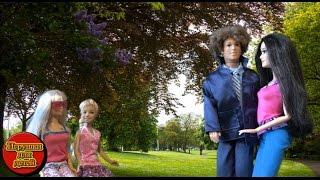 Barbie 2016, Мультфильмы куклами Серия Ракель и Франсуа гуляют Насмешки от девчонок, Видео Барби