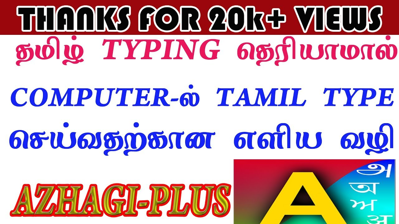 THANGLISH TO TAMIL TYPING IN COMPUTER USING AZHAGI[IN TAMIL ]