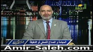 الحجامة و الصداع النصفي أو الشقيقة | الدكتور أمير صالح | الطب الآمن