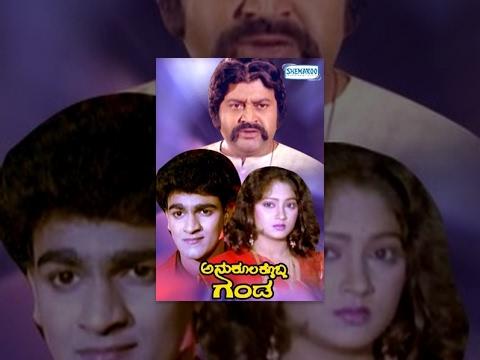 Kannada Movies Full | Anukoolakkobba Ganda Movies Full | Kannada Movies | Raghavendra Rajkumar,