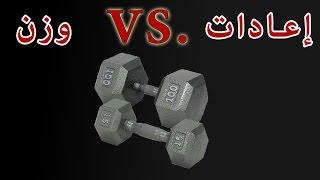 زيادة الاعادات ام زيادة الوزن لتكبير العضلات؟