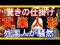 【海外の反応】「まったく日本人は…」 文楽人形に隠された驚きの仕掛けに外国人が騒然!
