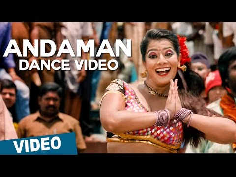 Andaman Dance Video Song | Ft. Varalaxmi | Thaarai Thappattai | Ilaiyaraaja | Bala | Mmar