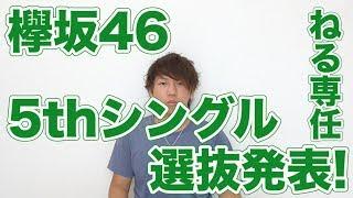 #138 欅坂46 5thシングル選抜発表!ねる漢字欅専任! 欅坂46 検索動画 24