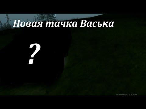Купил-новую-тачку(РЖ-Васька-в-МТА-#21)