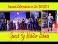 Speech by Wahidur Rahman Success Celebration on 22/10/2019